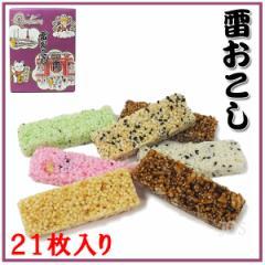 雷おこし 21枚入り 和菓子 スイーツ お菓子 送...
