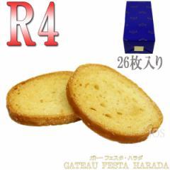 ガトーフェスタハラダ ラスク R4 26枚入り グーテ...