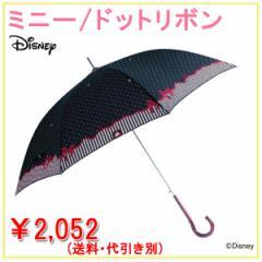 ディズニーコレクション ミニー・ドットリボン 90011 アンブレラ 傘 OGAWA ギフト プレゼント 送料別 代引き料有料 消費税込