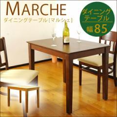 【送料無料】 ダイニングテーブル マーチ 幅85