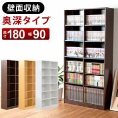 【送料無料】 本棚 幅90cm 高さ180cm ( 書棚 文庫 マンガ コミック cd dvd 家具 棚 大容量 大量 ラック おしゃれ 収納