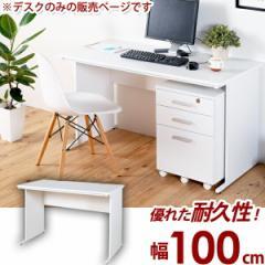 【送料無料】 オフィスデスク 幅100 ( デスク 机 パソコンデスク おしゃれ ワークデスク ホワイト SOHO 平机 シンプル 事