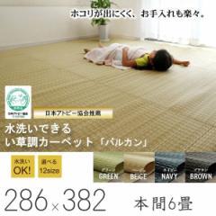【送料無料】 洗える い草 調 PPカーペット「バルカン」 約286×382cm い草調ラグ い草調カーペット い草調マット