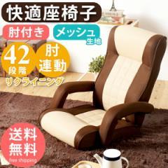 【送料無料】 肘連動式42段階リクライニング 座椅...