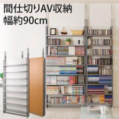 【送料無料】 日本製 突っ張り間仕切りAV収納 幅90cm 本 ブック コミック 本棚 書棚 CD DVD パーテーション スクリー