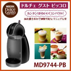 【お取り寄せ】MD9744-PB ネスカフェ ドルチェ グスト ピッコロプレミアム [カラー:ピアノブラック コーヒーメーカー]