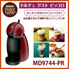【お取り寄せ】MD9744-PR ネスカフェ ドルチェ グスト ピッコロプレミアム [カラー:ワインレッド コーヒーメーカー]