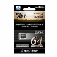 ▼microSDXCカード(アダプタ付) 64GB UHSスピードクラス3対応 GH-SDMRXCUA64G 【GH】【TC】【送料無料】