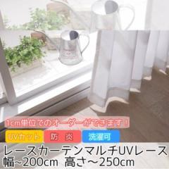 ▼レースカーテンマルチUVレース(幅〜200cm)×(高さ201〜250cm)WH 代引不可 遮像 UVカット 遮熱 防炎 洗濯可