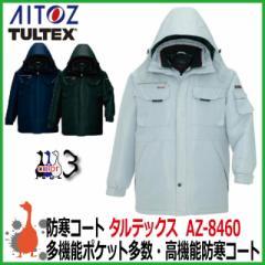 防寒コート アイトス/タルテックス AZ-8460 S-LLサイズ 防寒作業服 高機能防寒着