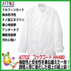 【40%OFF】コックコート HH480 長袖 白 黒 ホワイト【料理人 調理服 白衣 厨房 ユニフォーム コック服 和食】