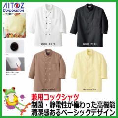 【40%OFF】兼用コックシャツ ホワイト(HS2953)...