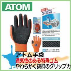 軽作業手袋 アトム エアテクターX / 158 軽作業用
