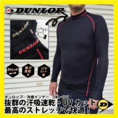【あす楽】クール 冷感インナー ダンロップ ハイ...