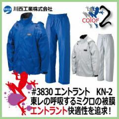 透湿合羽 川西工業 カワニシ エントラント KN-2 2色 #3830   呼吸するミクロの被膜エントラント   サイズSS-3L