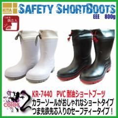 喜多 KR-7440 PVC耐油 ショートブーツ  長靴 激安...