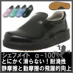 厨房用スニーカー 安全靴 弘進ゴム シェフメイト ...