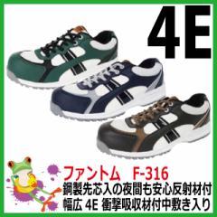 安全靴 作業靴 弘進ゴム ファントム F-316 スニ...