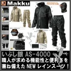 レインスーツ マック Makku AS-4000 いぶし銀【M-...
