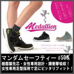 女性用 安全靴丸五 メダリオンセーフティー#508【...