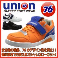 76安全靴 安全靴 76 Lubricants 76-3023 安全スニ...