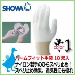 背抜き手袋 ショーワパームフィット手袋 #B0500 低発塵 10双入り