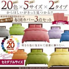 新20色羽根布団8点セット洗い替え用布団カバー3点セット(セミダブル) [00]