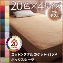 20色から選べる!365日気持ちいい!コットンタオルボックスシーツ セミダブル [00]