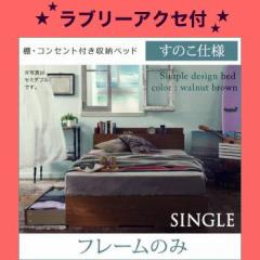 棚・コンセント付き収納ベッド【Arcadia】アーケディアすのこ仕様【フレームのみ】シングル[CK][00]