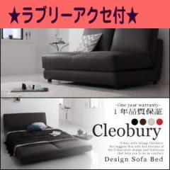 ★めちゃモテアクセ付★デザインソファベッド【Cleobury】クレバリー W120  [CK] [00]