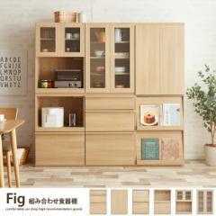 【g102041】Fig 食器棚 組み合せ キッチンボード キッチン収納