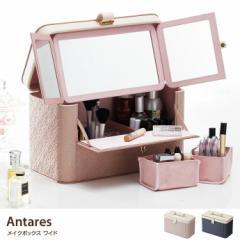 【g105227】Antares コスメボックス バニティケース メイクボックス アラベスク柄 ワイド 三面鏡 鏡付き コスメケース 化粧箱 ドレッサー
