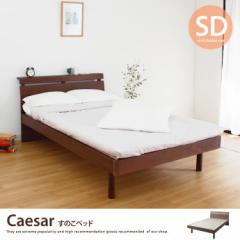 【g106021】【セミダブル】 【フレームのみ】 セミダブル すのこベッド ベッド すのこ 天然木 ウォールナット 収納付き ベッド下収納 棚