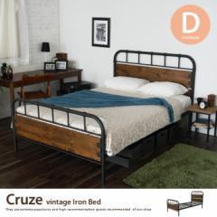 【g106066】【ダブル】【フレームのみ】 Cruze ヴィンテージアイアンベッド アイアンベッド ベッド 木製 ヴィンテージ レトロ メッシュ