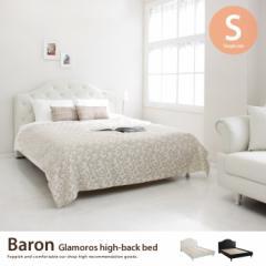 【g106073-02】【シングル】【オリジナルポケットコイル】 Baron ハイバックベッド すのこベッド ベッド 姫系 エレガント すのこ レザー