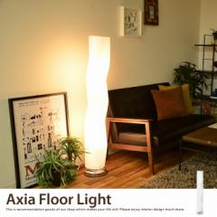 【g11245】Axia Floor Light フロアライト フロアランプ 照明 間接照明 E26口金/40W シンプル モダン オシャレ LED対応 シェード シック