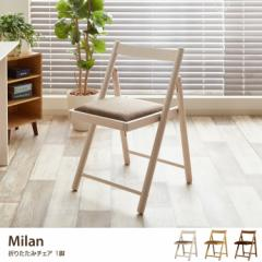 【g11310】Milan Folding Chair  チェア 椅子 折...