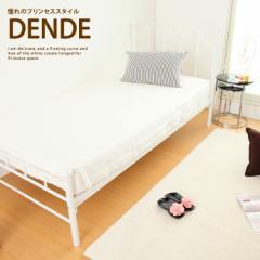 【g12057】【セミダブル】【フレームのみ】 パイプベッド 姫様 ベッド下 収納 %OFF ベット 激安 格安 安い 家具 通販 かわいい モダン 一