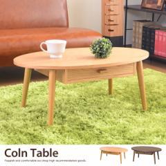 【g12065】センターテーブル テーブル 幅80cm 天板 木製 引き出し付き %OFF 天然木 収納棚 アンティーク モダン おしゃれ シンプル 北欧