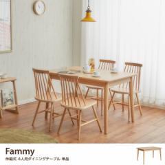 【g1877】Fammy ダイニングエクステンションテーブル ダイニン