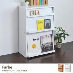 【g19280】Farbe フラップ 木製 ラック 棚 収納 シェルフ 本棚 扉 おしゃれ シンプル