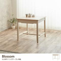 【g1909】Blossom ダイニングテーブル2人用ダイニングテーブル 2人用 単品 机 デスク テーブル ダイニングテーブル ハイテーブル