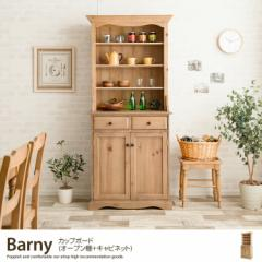 【g1930】Barny バーニー カップボード(オープン扉棚+キャビネット)カップボード 食器棚 食器収納 ブリティッシュカントリー イングリッ