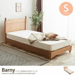 【g1937】【シングル】【フレームのみ】 Barny バーニー ベッド シングルベッド すのこベッド カントリー調 ブリティッシュカントリー イ