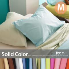 【g24012】枕カバー 【43×63cm】 ピローケース 寝具 寝具カバー 枕カバー 綿100% %OFF 人気 のびのび バーゲン 取り外しが簡単 安い
