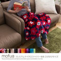【g26261】mofua(R)プレミアムマイクロファイバー...