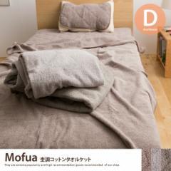 【g26333】【ダブル】 Mofua 杢調コットンタオルケット ダブル ブランケット ケット 綿 綿100% タオル生地 夏 パイル FEZパイル 杢調