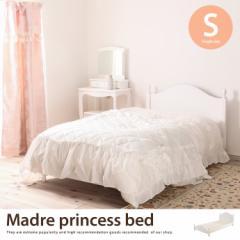 【g48027】【シングル】 【フレームのみ】 すのこベッド 姫系 ホワイト すのこ エレガント 木製 こども スノコ プリンセス 子供 %OFF モ