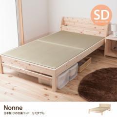 【g48068】【セミダブルベッド】【フレームのみ】Nonne ひのき 畳ベッド すのこベッド シンプル ベッド ベット収納 い草 寝具 国産 日本