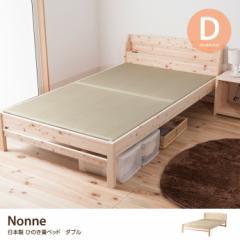 【g48069-03】【ダブルベッド】【高密度アドバンスポケットコイル】Nonne ひのき 畳ベッド すのこベッド シンプル ベッド ベット収納 い